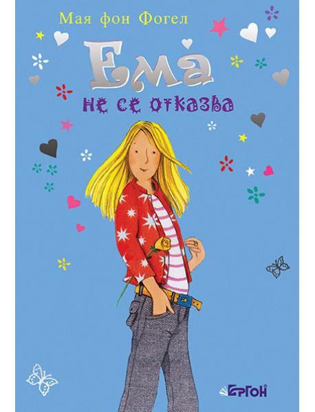 Ема не се отказва